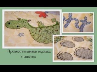 Вышивка крестом: Процесс одеялка + советы