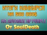 Итоги конкурса на 500 000$ | Advance RP Purple