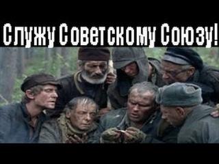 Служу Советскому Союзу! 2012 Военные фильмы - Love
