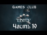 Прохождение игры Thief 2014 часть 19 (финал)
