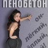 Пеноблок Челябинск
