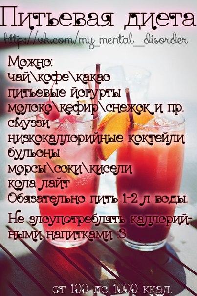 Меню На Питьевой Диете.