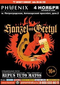04.11.14 HANZEL UND GRETYL (USA) - Phoenix Concert Hall (СПб)