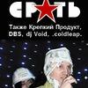 ВРЕМЯ СРАТЬ в СПб 5 декабря!!! (vk.com/synthez3)