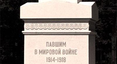 В Екатеринбурге установят памятник воинам Первой мировой войны