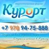 Турфирма КУРОРТ|Севастополь|Туризм и путешествия