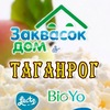 Таганрог & Заквасок ДОМ!