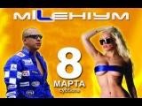 DJ Forsage & Topless DJ Aurika 8.03.14 club Millenium