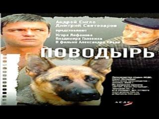Поводырь Русский боевик и фильм