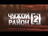 Чужой район 2 сезон 17 серия (2013)  Боевик криминал сериал
