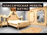 RU| классическая мебель из турции - турецкая мебель weymo