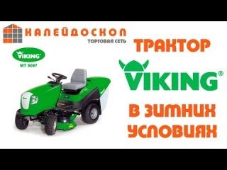 Трактор VIKING зимой