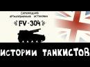 Мультик про World Of Tanks. Истории танкистов. САУ FV304.