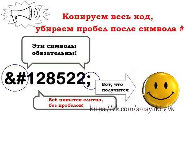 где находятся смайлики вконтакте: