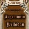 4 Апреля ARGEMONIA и WELLADAY в Клубе Байконур.