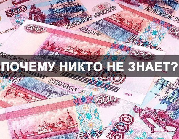 """КАК ПОЛУЧИТЬ ОТ ГОСУДАРСТВА 260 000 РУБЛЕЙ? Немногие знают, что каждый россиянин имеет право раз в жизни получить от государства 260 000 рублей. Это право возникает, если вы... Продолжение в проекте """"Кошелёк"""""""