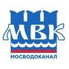 "АО ""Мосводоканал"""