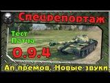 Ап прем танков, новые звуки выстрелов - Спецрепортаж с теста (патч 0.9.4)