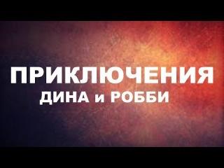 ПРИКЛЮЧЕНИЯ ДИНА И РОББИ 4 серия 2 сезон