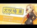 オリジナルアニメ「結城友奈は勇者である」TV SPOT No.02