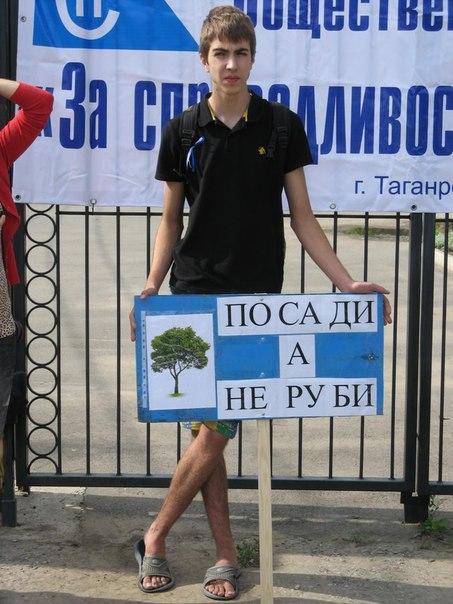 Жители города против вырубки и застройки Парка 300-летия Таганрога. Документы. ФОТО