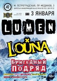FROST FEST - LOUNA,БРИГАДНЫЙ ПОДРЯД-СПб-03.01.15