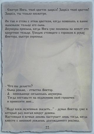 """Оформленная притча """"Я рожу тебя, ангел мой"""" из книги 8, часть 1 """"Новая цивилизация"""" http://megre.ru/product/novaja-civilizacija-ch1-v-tvyordom-pereplyote/ Оформление Дмитрий Самусев http://vk.com/id142937612"""
