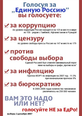 Единая россия плакат