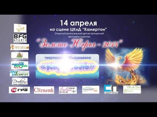 Gold of Ugra 2014 (Золото Югры 2014)