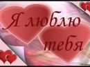 Любила люблю и буду любить
