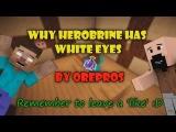 Почему у Херобрина белые глаза