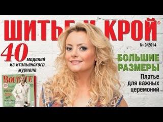 Журнал «ШиК: Шитье и крой. Boutique» № 09/2014 (сентябрь) и певица Лена Максимова