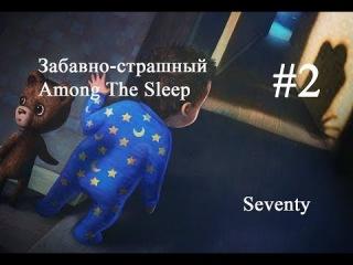 Забавно-страшный Among The Sleep #2 - Я залез к маме на кроватку, а там...