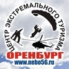 Центр экстремального туризма Небо56 Оренбург