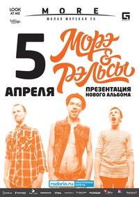 МОРЭ&РЭЛЬСЫ-New Album * 5. 04. 2014 * МОРЕ