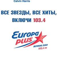 Логотип Европа Плюс Великие Луки [Official Group