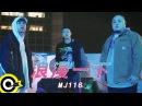 頑童MJ116【浪漫一下 A LIL BIT】Official Music Video