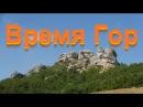 Мыс Утюг монастырь Челтер Коба Сюйреньская крепость Тисовая роща Каралезские