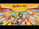 Барбоскины Супермаркет Развивающий мультик как игра для малышей учимся распознавать предметы