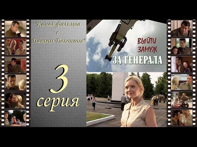 Выйти замуж за генерала серия № 3 (2011) | Павел Делонг / Pawel Delag |