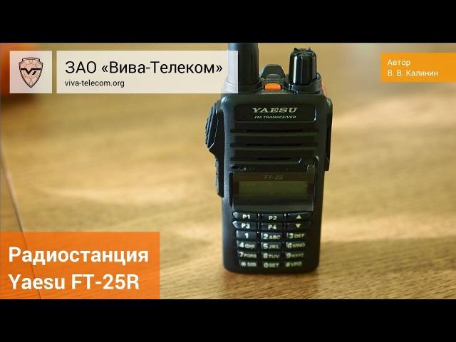 Любительская радиостанция Yaesu FT-25R