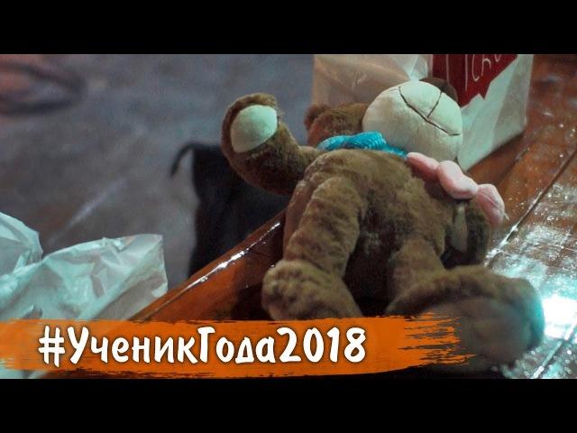 Ученик года 2018 в Пскове