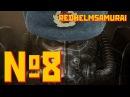 Fallout 4 №8 ☭ Развал СССР ☭ (20/03/18)