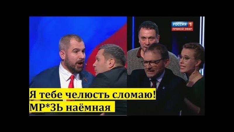 Скандал на Дебатах у Соловьева Чуть до драки не дошло