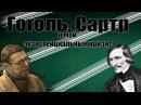 Сартр Жан-Поль - Тошнота / Экзистенциальный кризис / Миргород