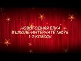 Новогодняя ёлка в школе-интернате №576 1-2 классы