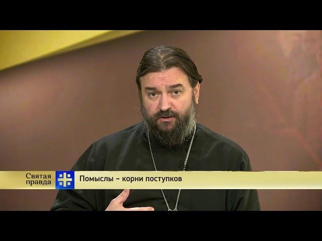 Протоиерей Андрей Ткачев. Помыслы – корни поступков