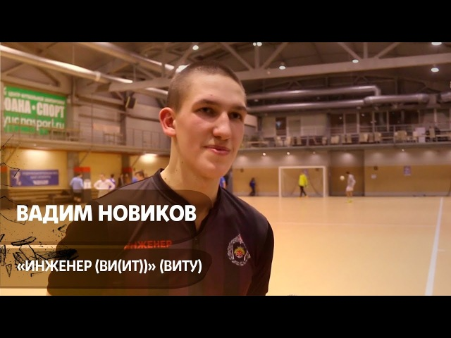 Вадим Новиков - «Инженер» (ВИ(ИТ))