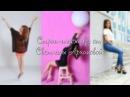 "Видео-урок танцев ""Стрип-пластика"" / Архипова Светлана"