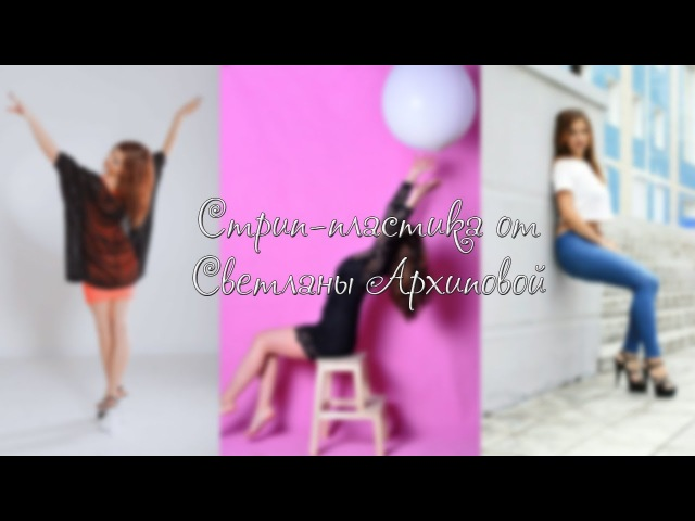 Видео-урок танцев Стрип-пластика / Архипова Светлана